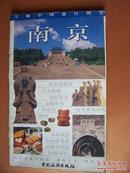 大雅中国旅行图鉴  南京