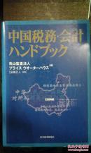 日文原版书  中国税务·会计....(书名见图)精装本有书衣
