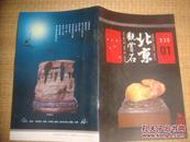 创刊号:北京观赏石