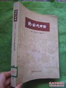 论古代中国---1965-1980日文文献目录【中文版】16开561页厚本