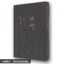 百年书屋:钱穆先生全集:孔子传