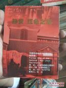 静安 红色之旅明信片