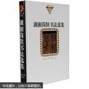 湖湘文库·湖湘简牍书法选集