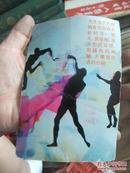 87年邮寄的明信片(邮寄到同济大学陈大勇)