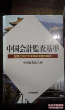 日文原版书 中国会计监查基准(国际化时代の中国新制度の解说)精装本有书衣