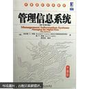 管理信息系统(原书第9版)(中国版)
