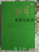《夜思与独语》(中国当代作家系列)张炜著  人民文学出版社2010年一版一印
