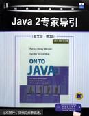Java 2专家导引:英文版