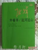 《外省书 远河远山》(中国当代作家系列)张炜著 人民文学出版社2010年一版一印