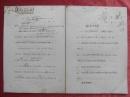 老红军 统战部副部长 童小鹏稿件 62页