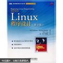 Linux程序设计(第3版)