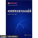 高等学校本科生教材:列分析与SAS应用(第2版)