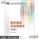 软件测试方法和技术(第3版)(高等学校软件工程专业系列教材)