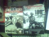 目击劫难100年,目击世界100年12册合售