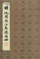 木版水印 明沈周两江名胜图册