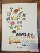 白领理财日记1 给力抗通胀 MSN理财频道主编 当代中国出版社