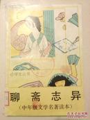 小学生丛书:聊斋志异