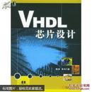 VHDL芯片设计/陈荣,陈华