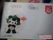 2008贺年有奖信封--福娃贺新春2.40元(12-8)