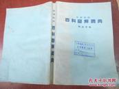 百科图解词典:英汉对照