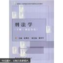 刑法学(下册·刑法各论)