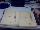 毛泽东著作选读 上,下 甲种本【1965年版】