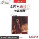 中西方音乐史考试纲要 上海音乐学院出版社 田可文