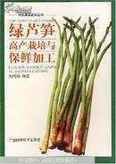 芦笋种植书籍 芦笋栽培图书 绿芦笋高产栽培与保鲜加工