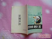 稻田皮炎的防治(朝鲜文,据1973年5月版翻译,1978年9月沈阳1版1印,个人藏书)
