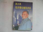 邓小平经济理论辅导讲话 签赠本