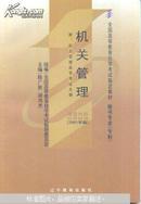 自考教材——机关管理:2001年版
