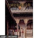 中国美术分类全集:中国建筑艺术全集--宅第建筑1(北方汉族)