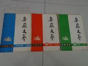 70年代文艺作品红色书籍:安徽文艺(试刊)1972年9月号、10月号、11月号、1973年试刊2、3、4、5月号(前有毛主席语录)合售