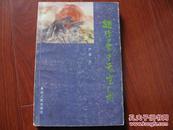翅膀属于天空 伊蓉著 贵州人民出版社