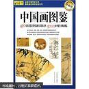 中国画大师图典