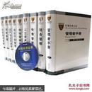 哈佛管理全集 管理者手册 16开精装8册 附CD-ROM光碟企业培训 生产与品质 办公行政 市场营销 人力资源 财务 投资