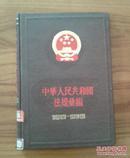中华人民共和国法规汇编(1960年7月---1961年12月)