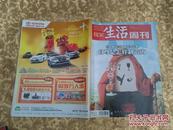 三联生活周刊2013年第2期