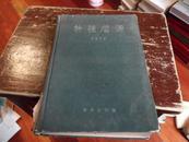 《物种起源》布面精装道林本,1955年一版一印