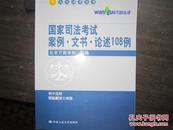 人大司考叢書:國家司法考試案例·文書·論述108例