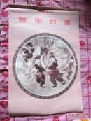 1992年挂历【猴年好运】长75X宽50