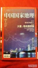 中国国家地理  2014年 5期