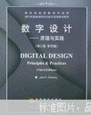 数字设计:原理与实践 (第三版)影印版