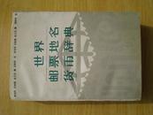 289《世界邮票地名货币辞典》32开.平装.1987年.35元.