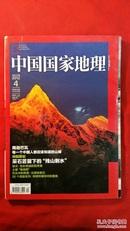 中国国家地理  2012年4期