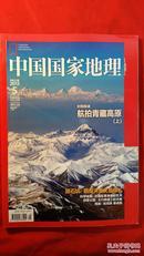 中国国家地理   2013年 5期