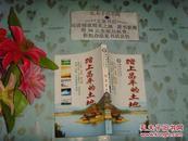 新昌平山水记 第一辑 踏上昌平的土地》文泉旅游类41205-7,正版现货