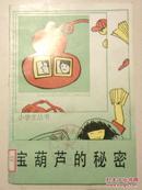 小学生丛书:宝葫芦的秘密(插图本)