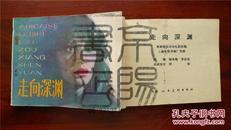 【走向深渊】--改编:闻兆煃、李成葆--天津人民美术出版社
