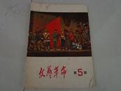 70年代书籍:文艺革命(内部刊物)——1970年第5期(前有毛主席语录,后有革命历史歌曲)安徽省革命委员会政治工作组宣传小组编辑